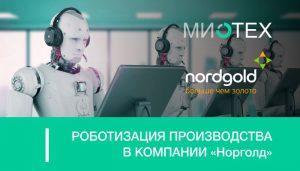 Роботизация рутинных процессов в компании «Нордголд»