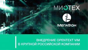 Проект по внедрению OpenText VIM. Автоматизация обработки документации